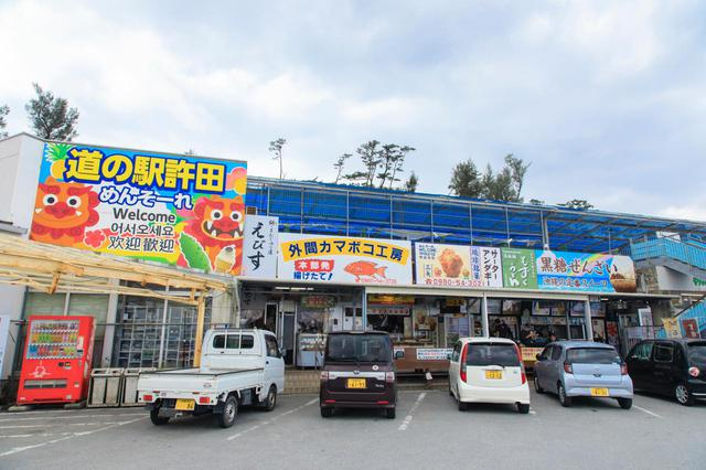 画像1: 沖縄で人気の「道の駅許田」に立ち寄って、小腹を満たす