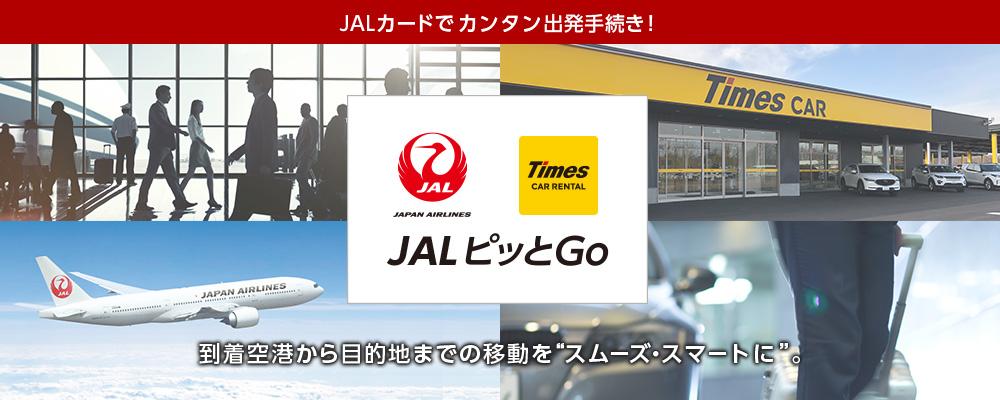 画像: 「JALピッとGo」でタイムズカーレンタルを簡単予約