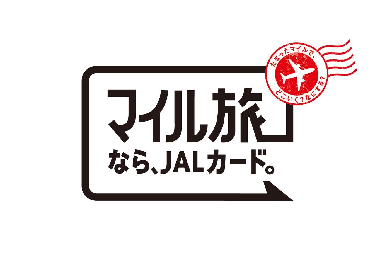 画像: 〈旅マエ〉JALカードをつかって、旅の手配をしよう