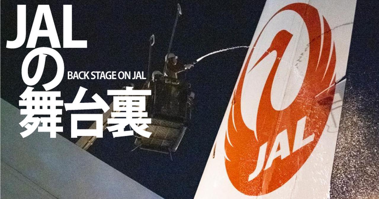 画像4: コロナ禍でも交通インフラとしての使命を果たすために。JALの感染防止対策の舞台裏