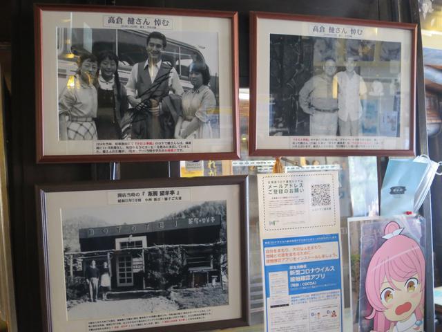 画像: 高倉健さんや創業当時の写真など。最初は「望羊【亭】」だったとか