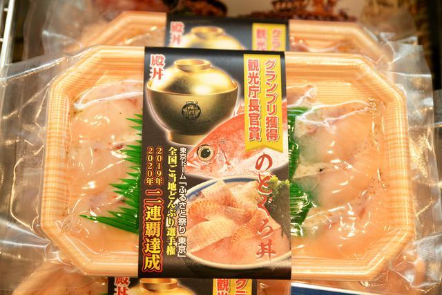 画像: 「のどぐろ丼のネタ 12枚入り」(1,296円・税込)。「のどぐろ丼のたれ」(378円・税込)