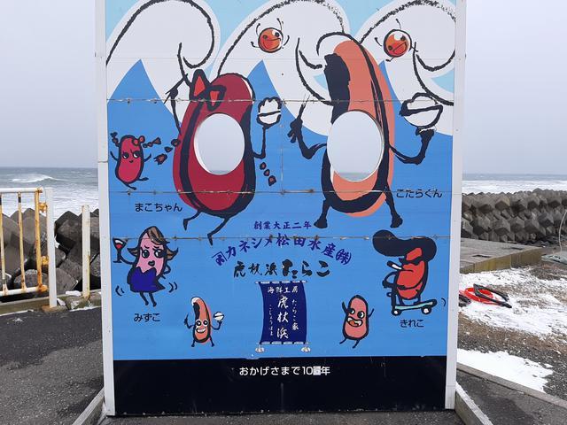 画像: 目の前は駐車場、そして広大な太平洋(前浜)。この前浜沖で、漁が営まれる