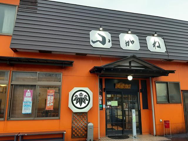 画像: 「小がね 輪西店」。駐車場も約8台あり、便利