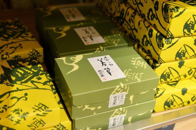画像: 「若草 3個入り」(648円・税込)、「若草 6個入り」(1,296円・税込)
