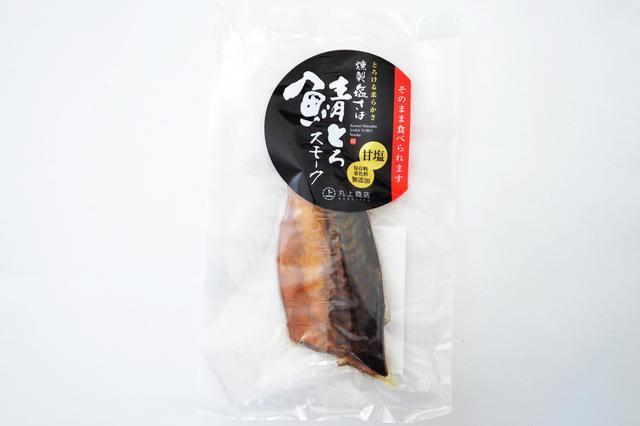 画像: 「鯖とろスモーク」(810円・税込)