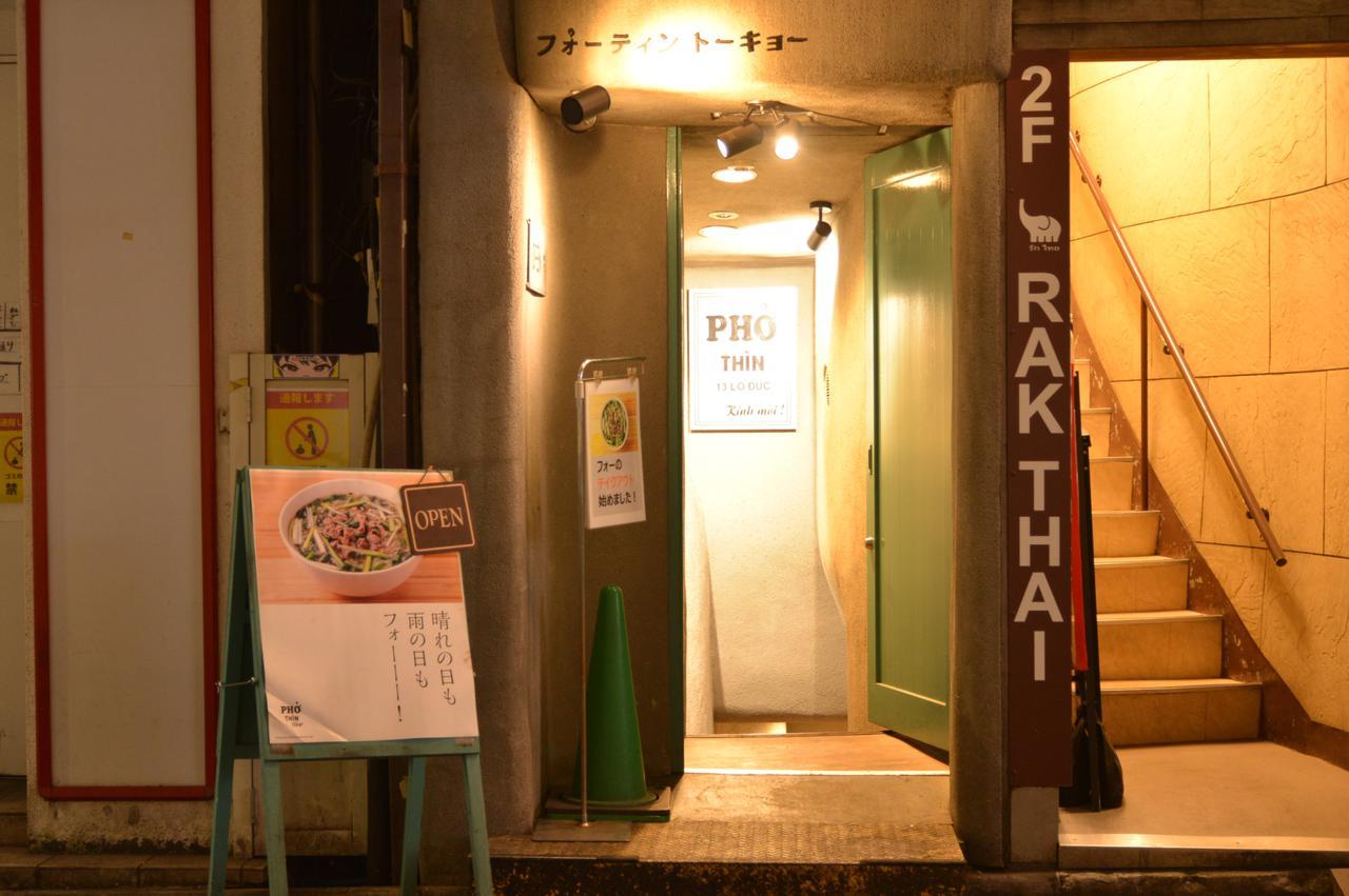 画像1: 【池袋】ベトナム屈指の人気店唯一の支店「Pho Thin TOKYO」
