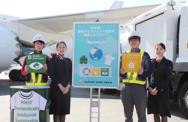 画像2: 衣料品からジェット燃料を製造!? JALが未来のフライトを実現できた舞台裏