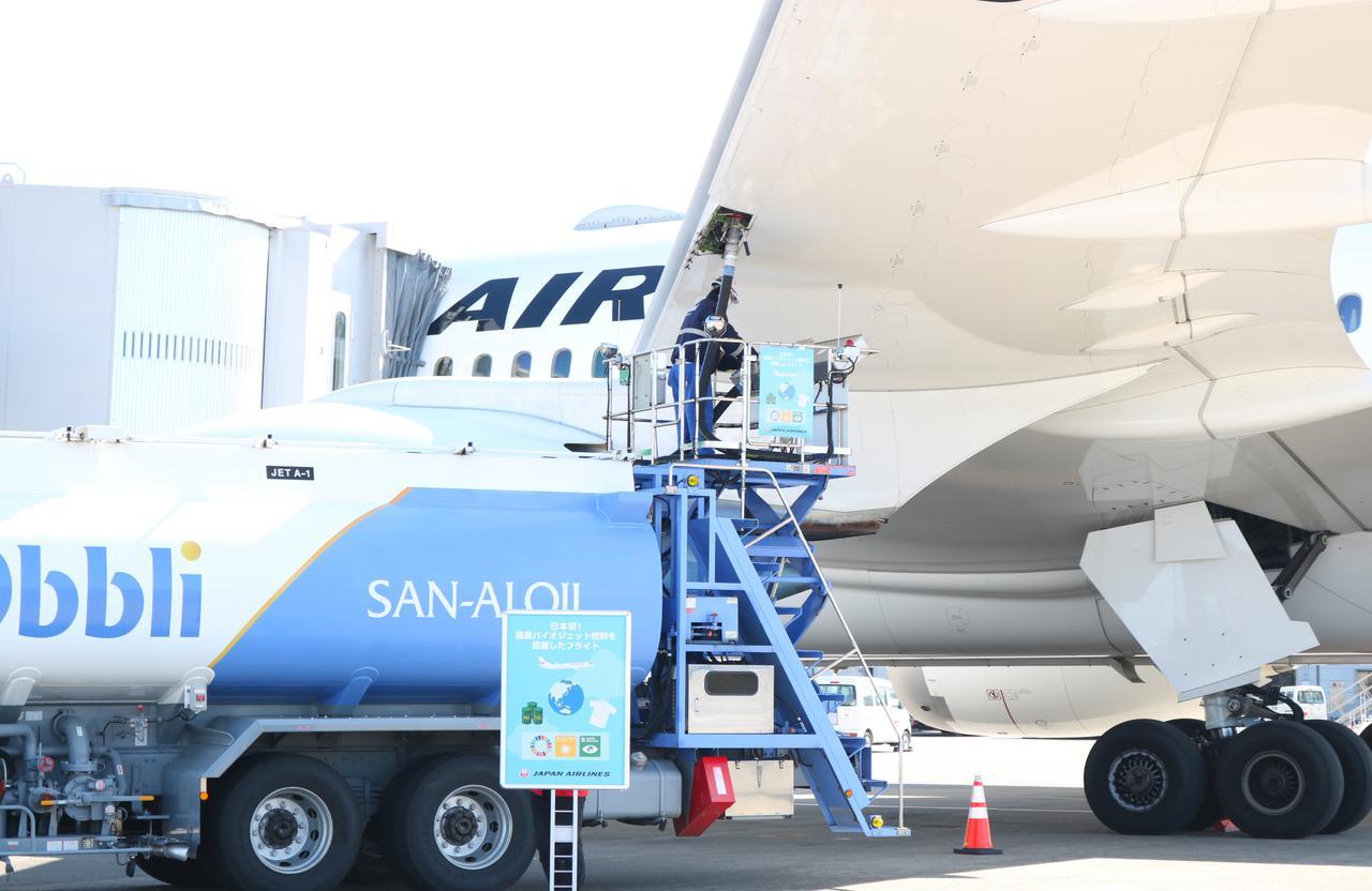 画像1: 「CO2を出さない航空会社」を目指し、JALは取り組みを続けます