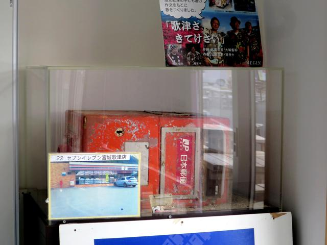 画像: 1年9カ月後に沖縄・西表島に漂流した歌津の郵便ポストも飾られている