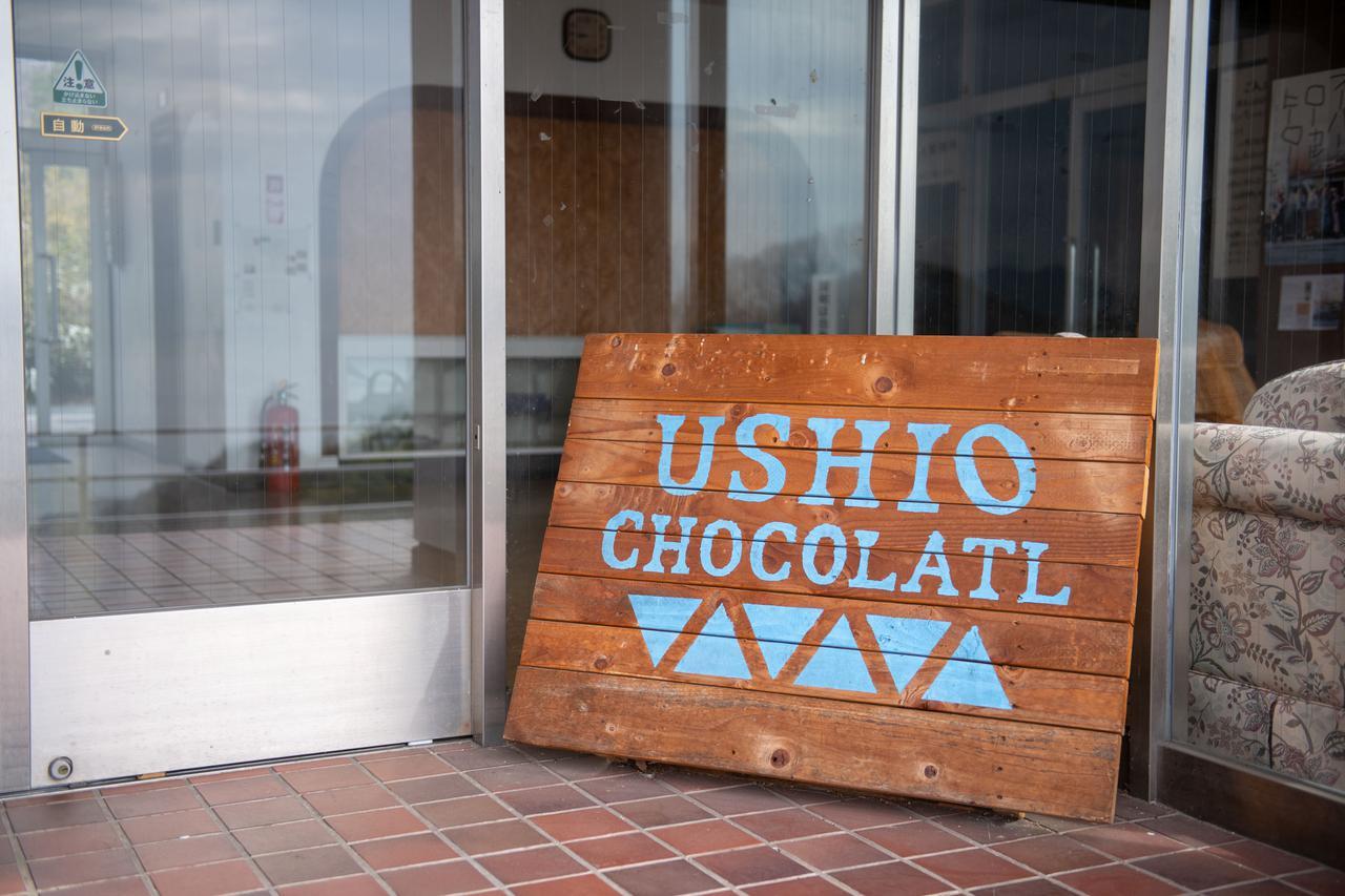 画像1: 産地ごとの個性を味わえる、島の小さなチョコレート工場