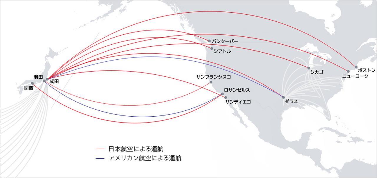 画像2: フライトの選択肢が広がり、世界中のラウンジが利用できるコードシェア