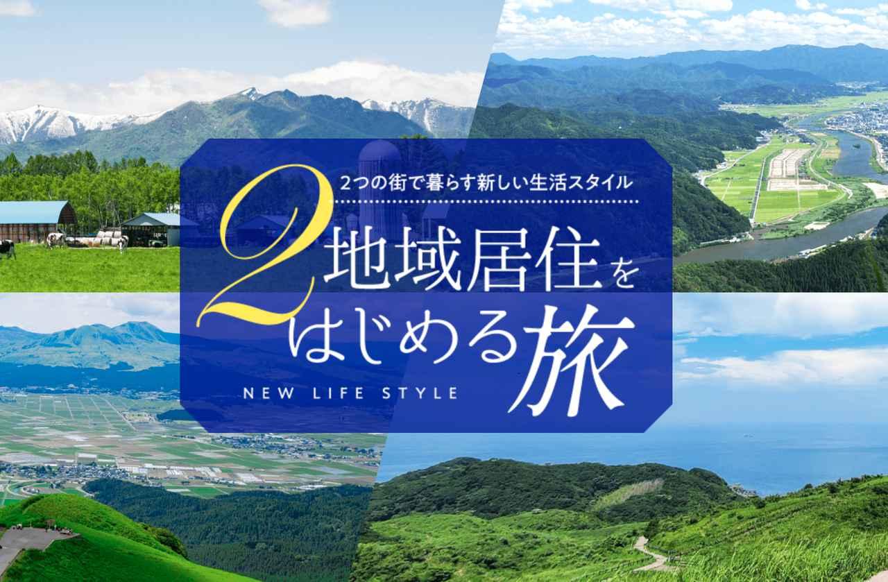 画像2: 旅が暮らしに変わる。注目の「2地域居住」体験ツアー 阿蘇編