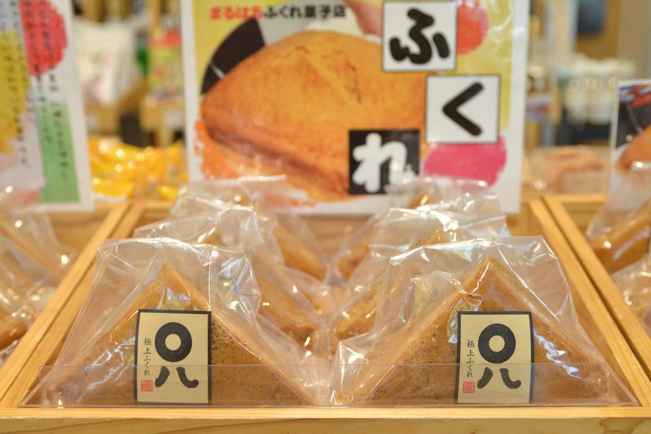 画像: 「極上ふくれ」(360円・税込)