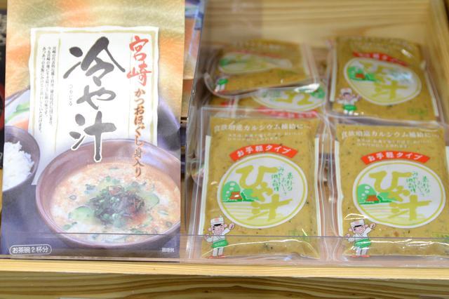 画像: 「宮崎冷や汁」(324円・税込/左)、「冷や汁の素」(324円・税込/右)