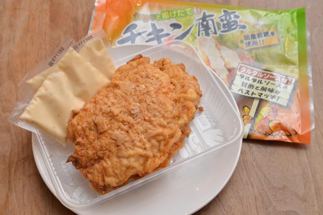 画像: 「チキン南蛮」(637円・税込)