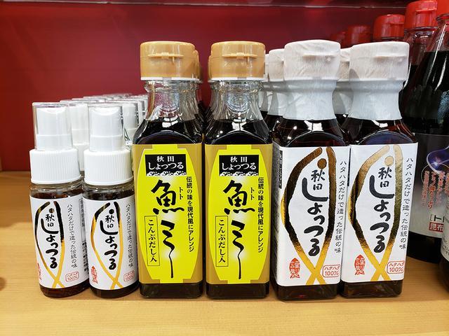 画像: 諸井醸造さんの「秋田しょっつる」 写真左の商品がスプレータイプです。