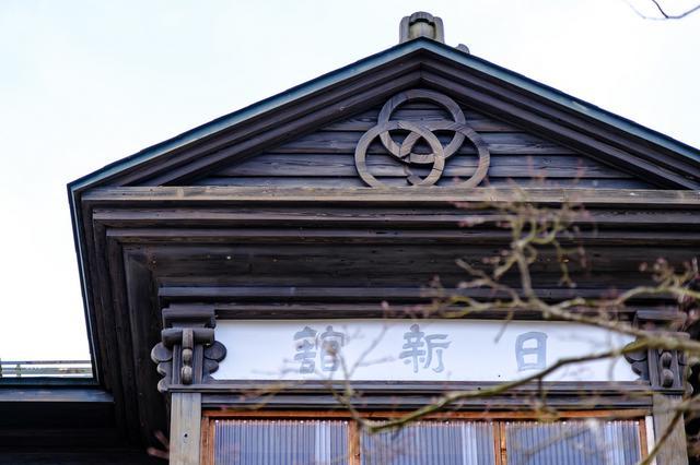 画像: 外国人のための旅館として建築され、その後住宅として使われた「旧日新館」。