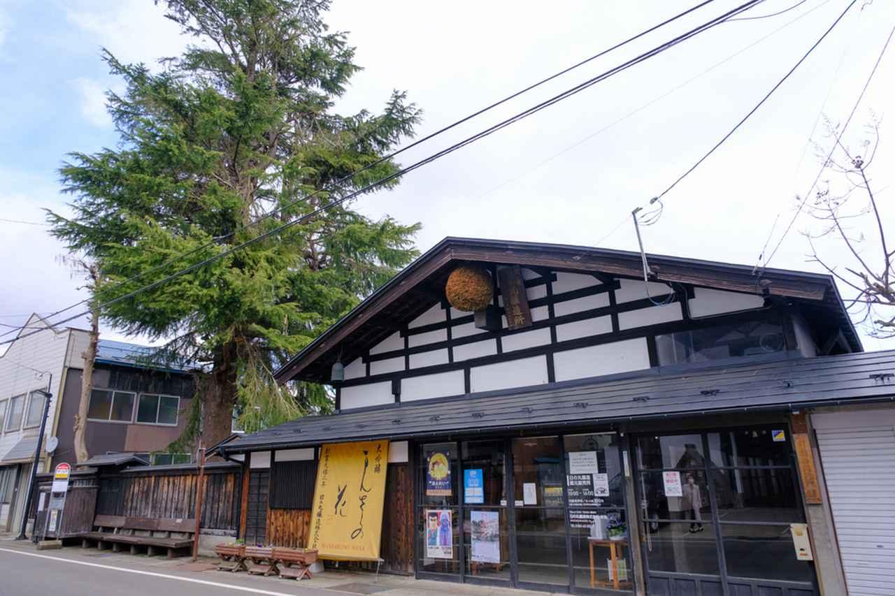 画像: 日の丸酒造は銘柄「まんさくの花」などの日本酒で、全国にファンがいる酒蔵。