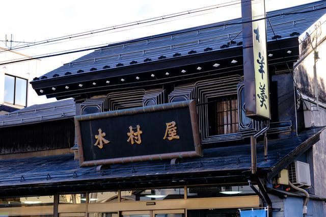 画像: 土蔵造りの風格ある店舗、「木村屋」。