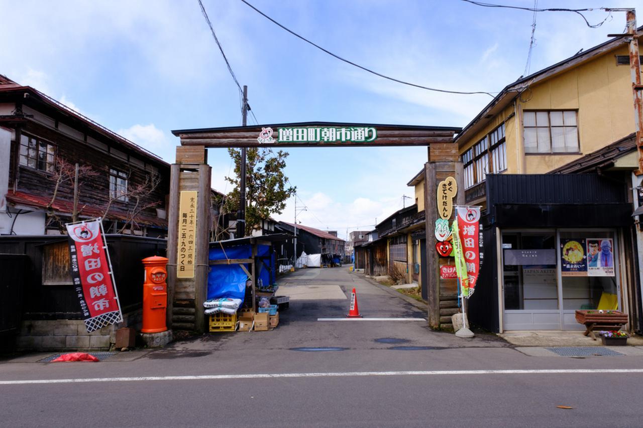 画像: 横手の増田エリアにある朝市にお邪魔しました。