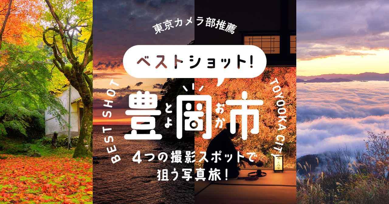 画像: ベストショット!豊岡市
