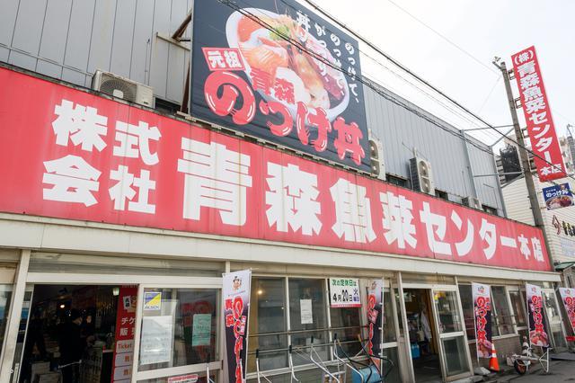 画像1: ネタ盛り盛りな「元祖 青森のっけ丼」で海鮮モーニング|青森魚菜センター