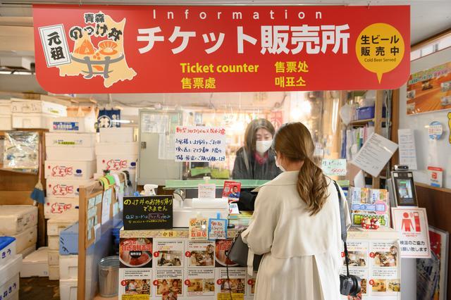 画像2: ひとり、日帰り、1万円の旅!~青森編~