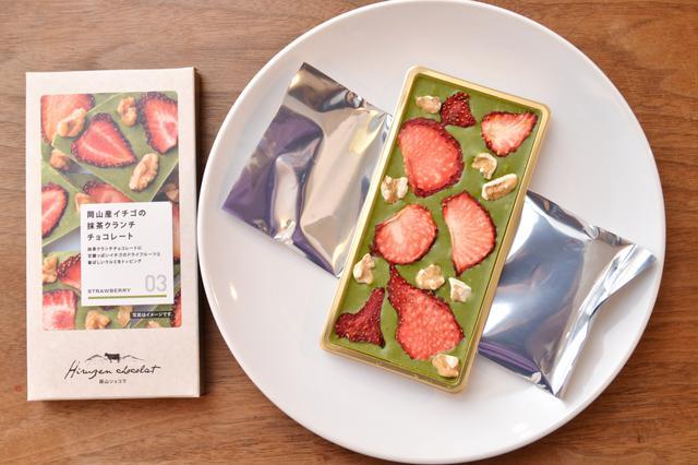 画像: 「蒜山ショコラ 岡山産イチゴの抹茶クランチチョコレート」(648円・税込)