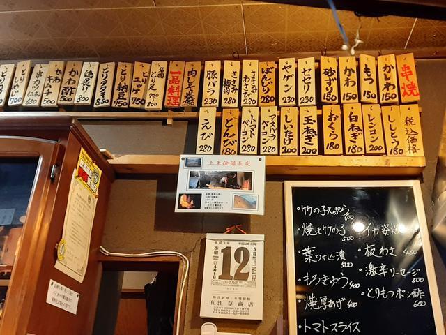 画像: メニューも豊富。串類から鶏料理のほか、野菜、イカ、ご飯物なども