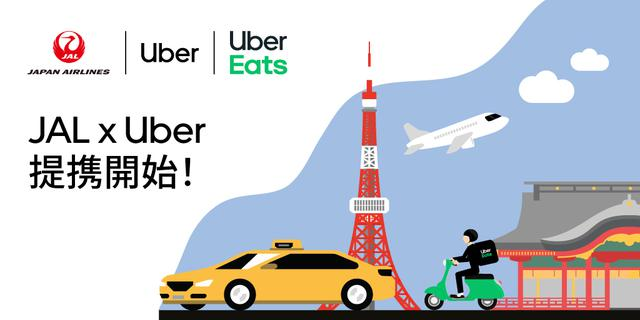 画像3: Uberとも連携。初めて降り立つ海外の空港でも、スマートに配車を手配