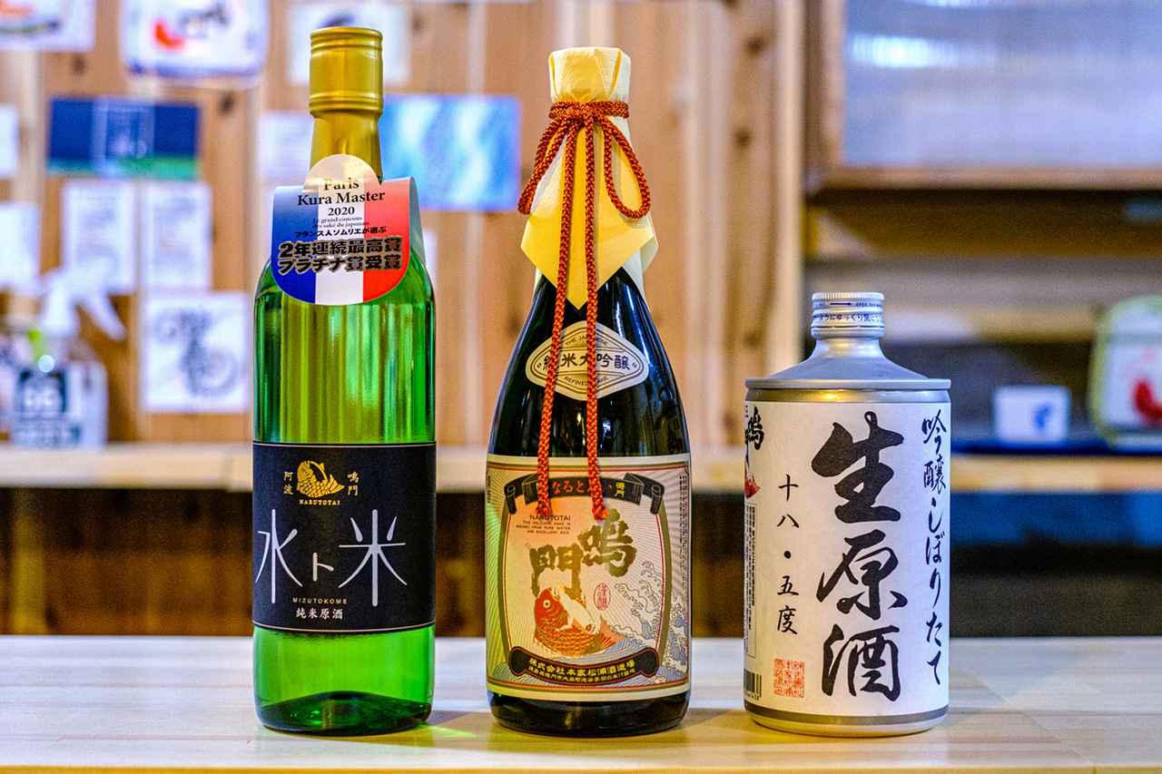 画像: 左から、「純米原酒 水ト米」、「純米大吟醸」「吟醸しぼりたて生原酒」。
