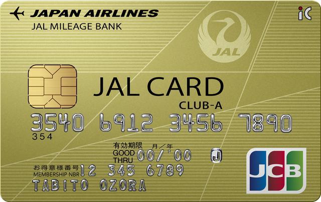 画像: (1)「CLUB-Aカード」家族会員カードで効率よくマイルがたまる