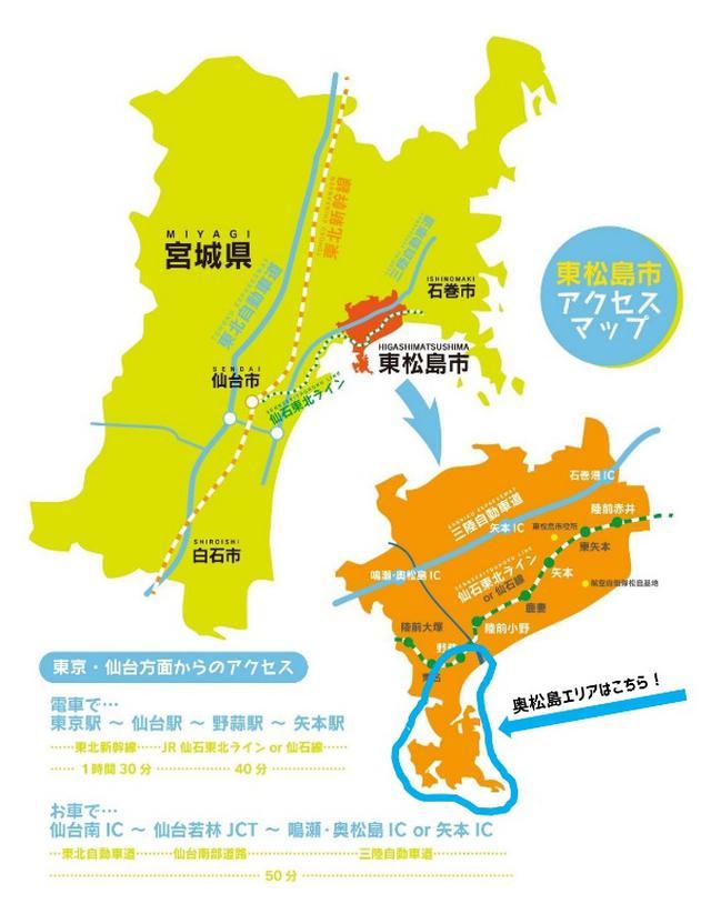 画像2: 日本三景「松島」の奥にあるもの ‐宮城県東松島市‐