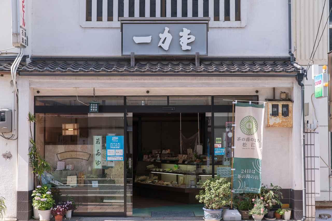 画像1: 市内でもっとも歴史ある和菓子店「一力堂」で辿る文化