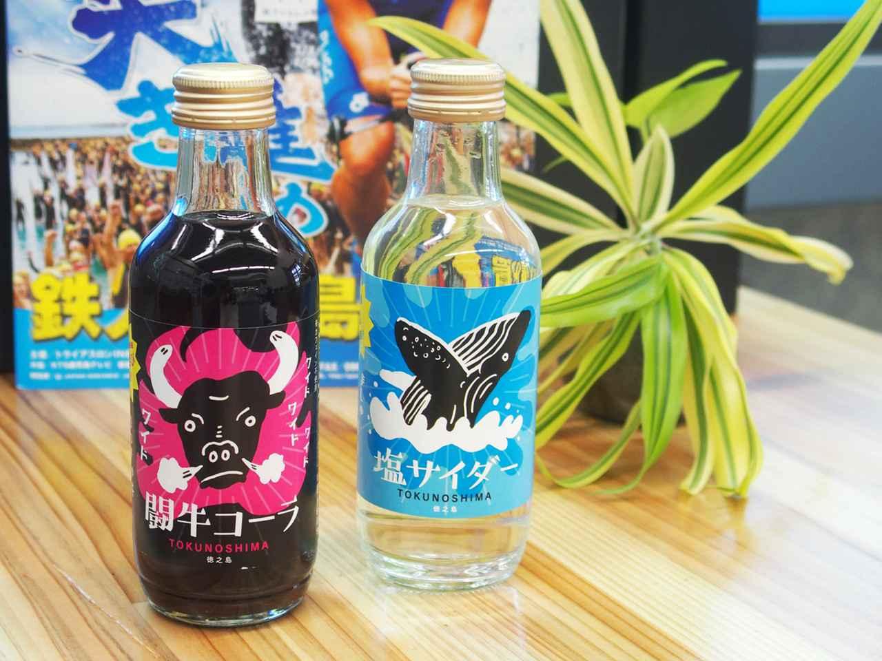 画像: 左から:徳之島闘牛コーラ、塩サイダー(いずれも250円・税込 ※販売店により価格が異なる場合あり)