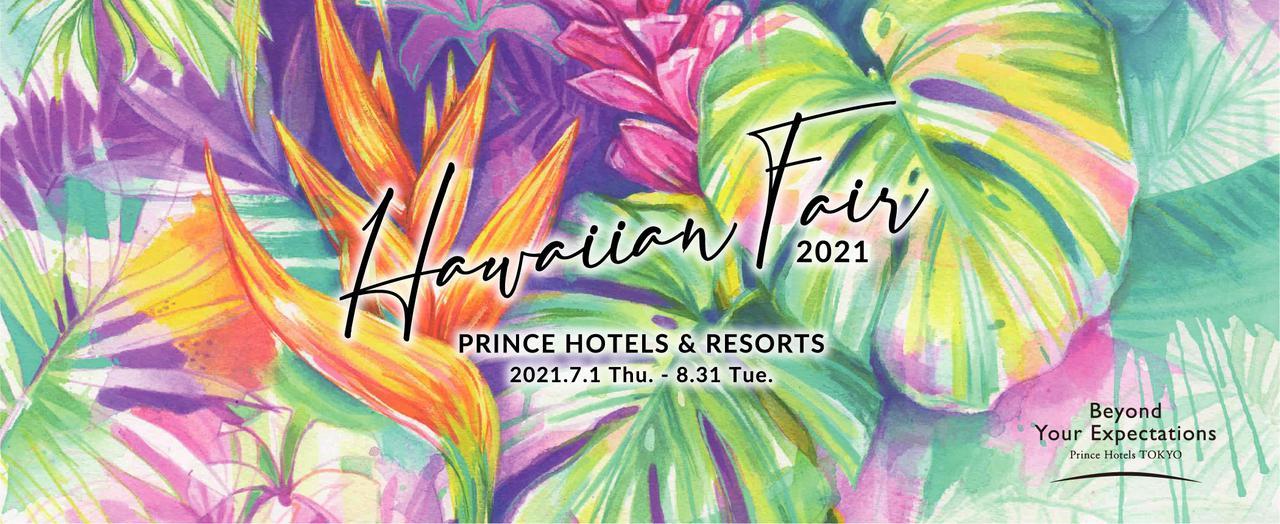 画像: Hawaiian Fair 2021 | プリンスホテルズ&リゾーツ