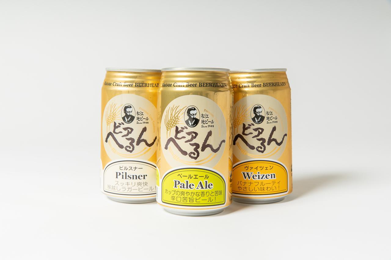 画像: 各550円(税込)/販売元:島根ビール