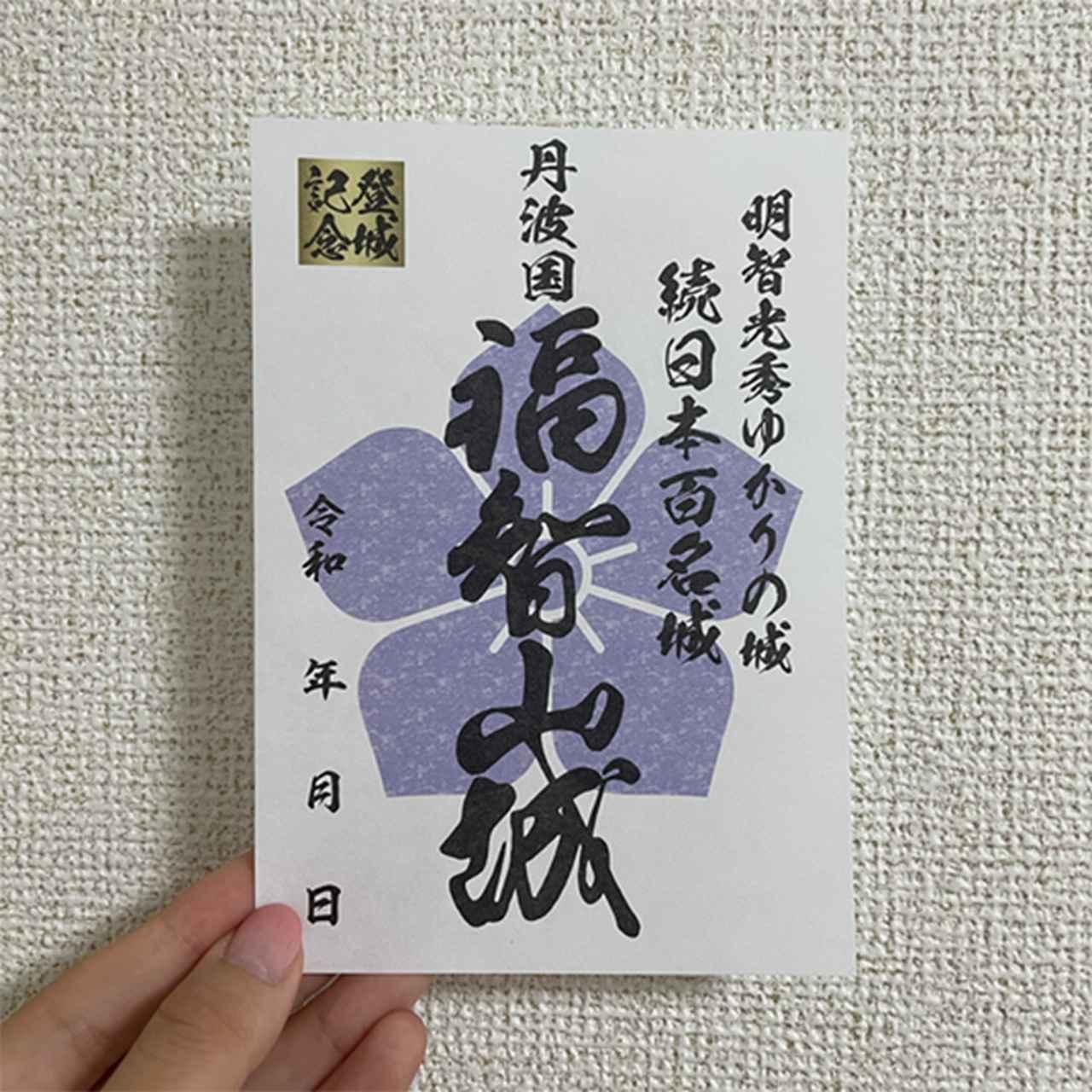 画像1: JALふるさと応援隊(京都府)が行く 京都府中部「森の京都」魅力再発見!