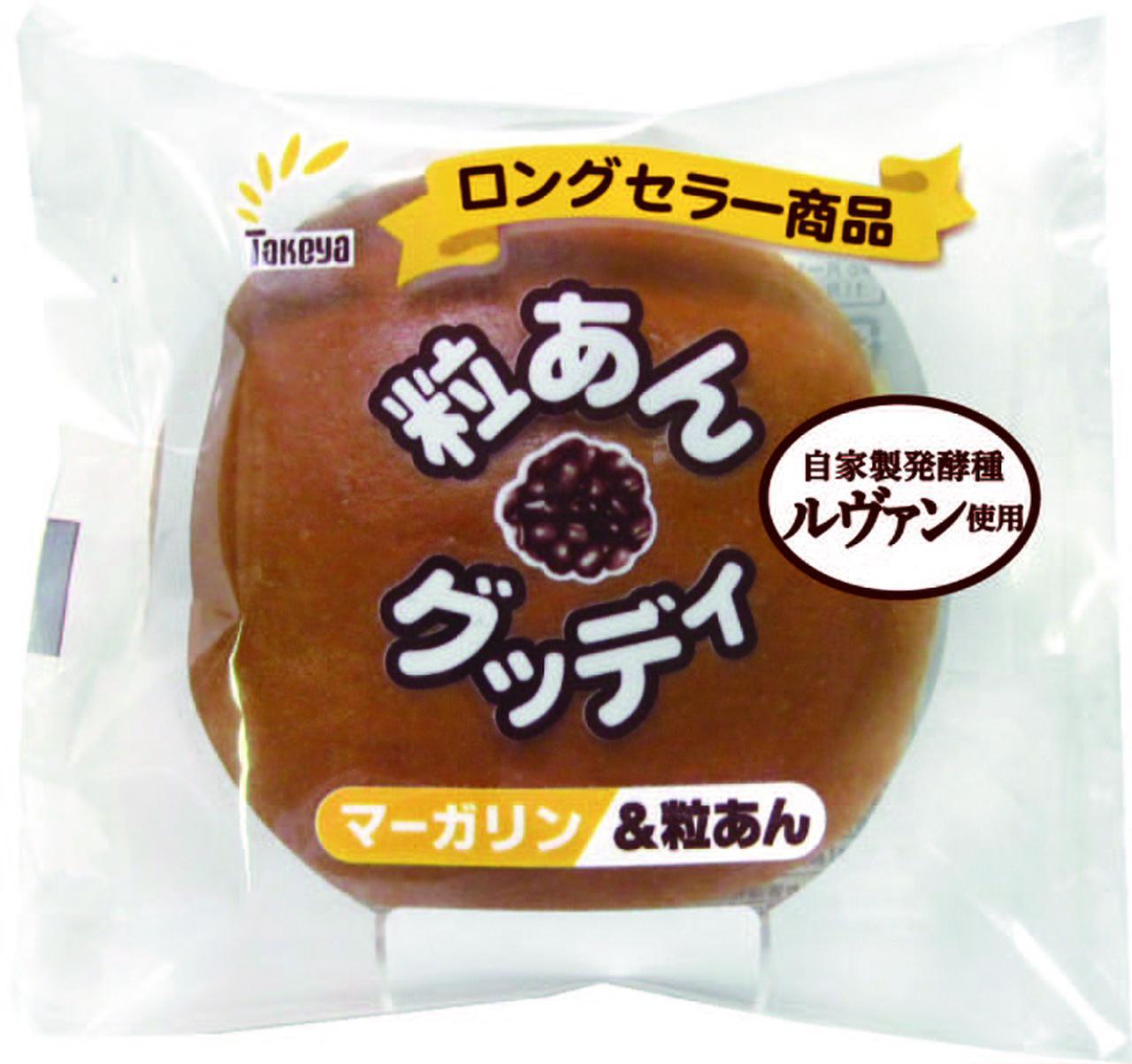画像: 「粒あんグッディ」118円(税込)