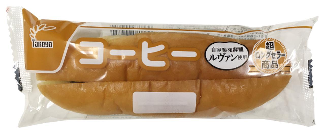 画像: 「コーヒー」113円(税込)