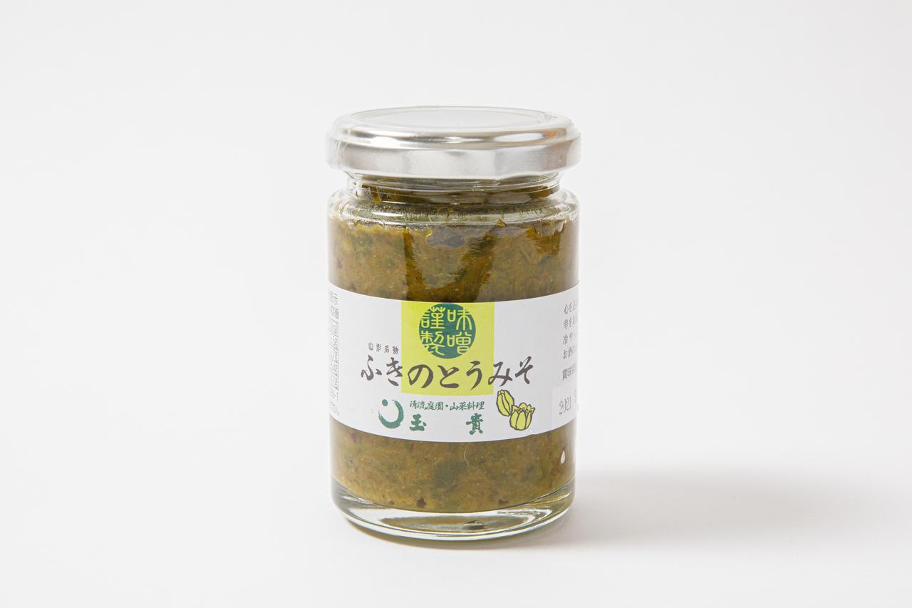 画像: 600円(税込)/販売元:山菜料理玉貴