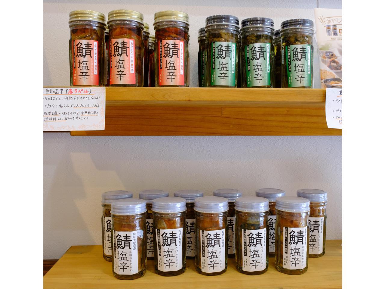 画像: ごはんのお供にぴったりと人気。松田十郎商店の「鯖塩辛」。