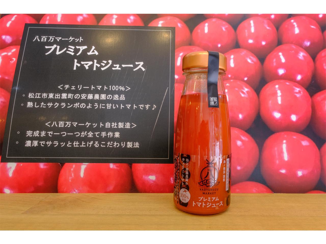画像: 25個ものトマトを使い、一切水は使わないという丸ごとトマトな一本です。