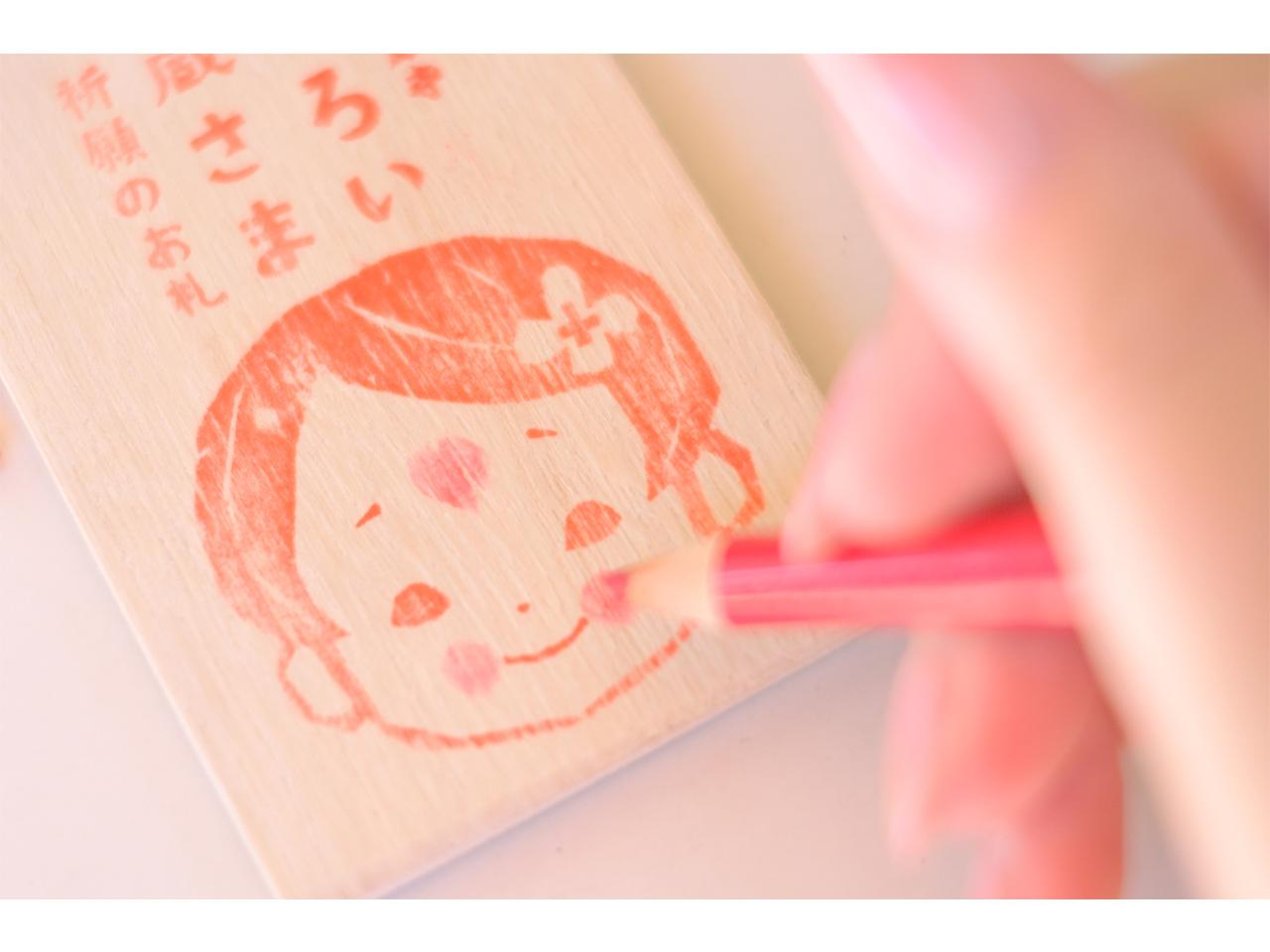 画像: 治したい場所を色鉛筆で塗り、お願いごとも記入します。