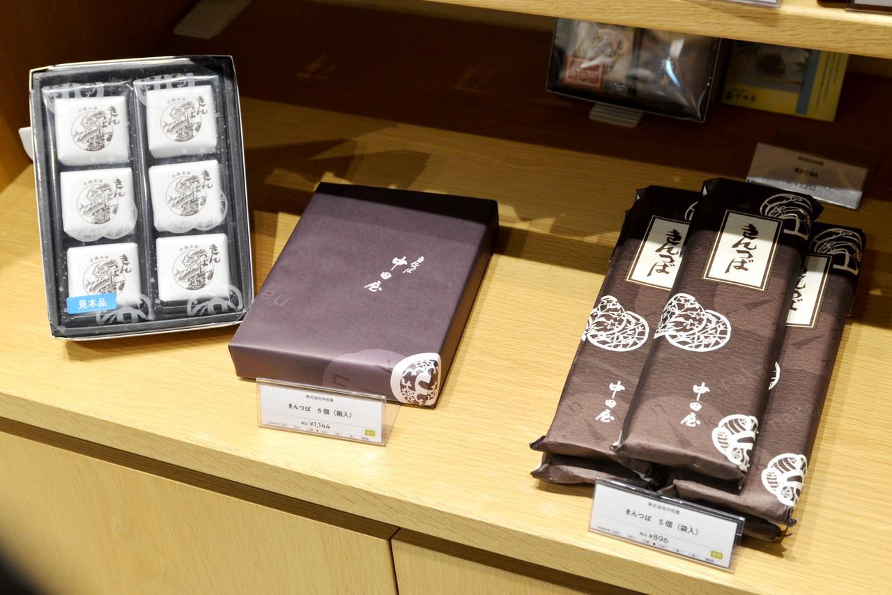 画像: 中田屋の「きんつば」は6個(左・箱入り)1,144円(税込)、5個(右・袋入り)896円(税込)