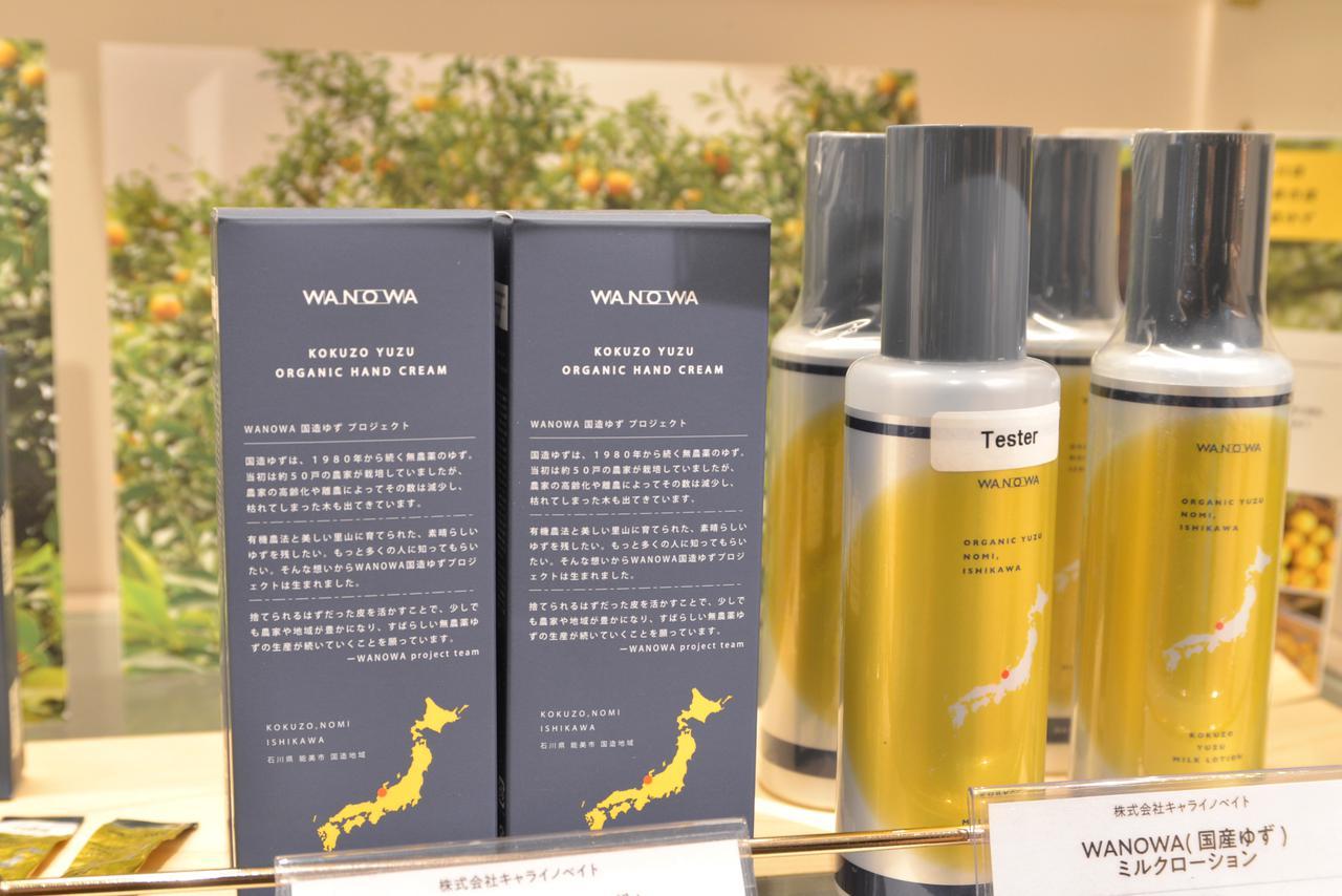 画像: 国造ゆずを使った「WANOWA」のハンドクリーム2,200円(税込)、ミルクローション2,750円(税込)