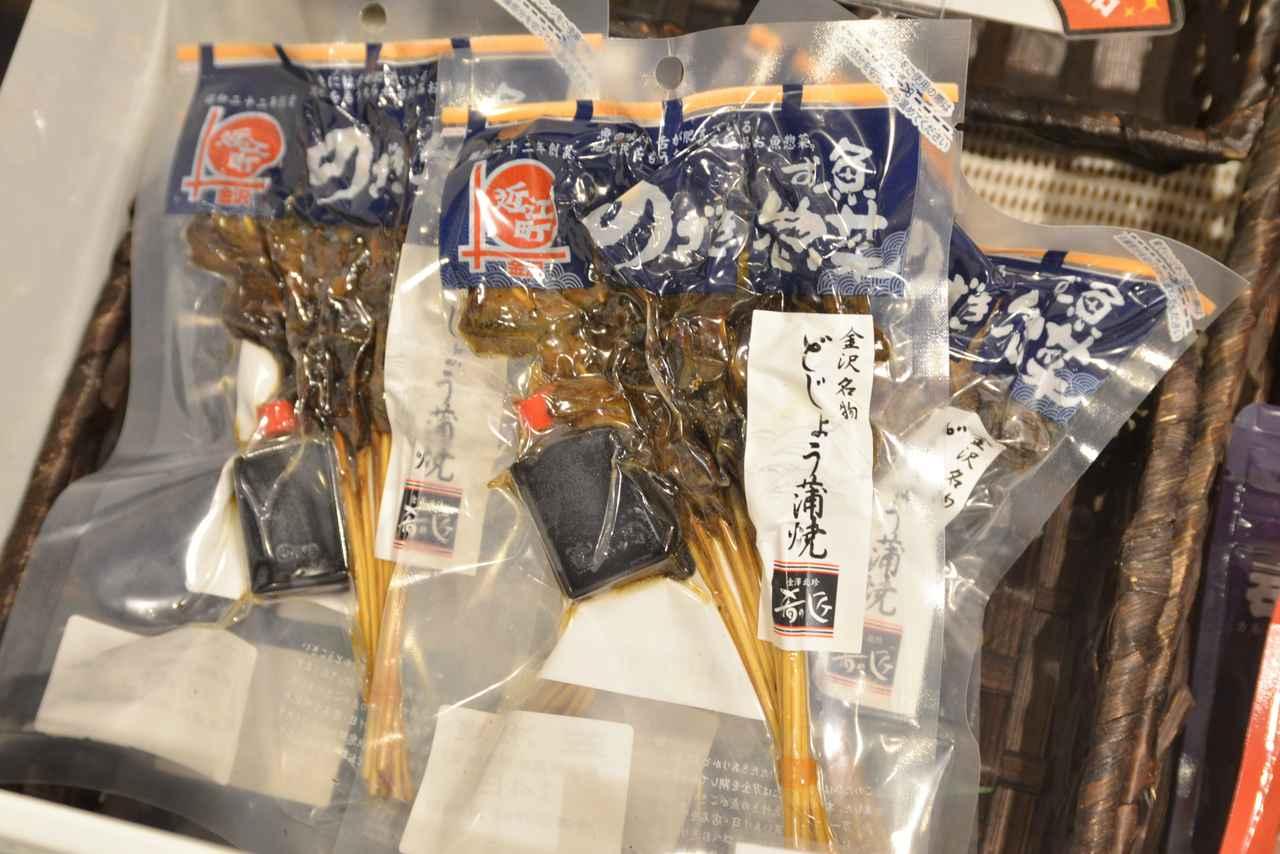 画像: 「肴の匠 どじょう蒲焼き」1,620円(税込)