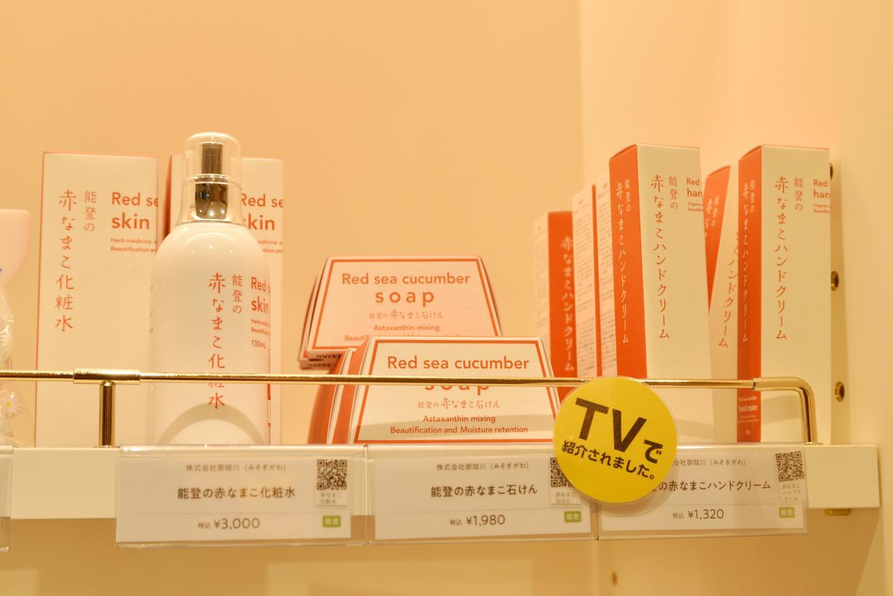 画像: 能登の赤なまこを使ったコスメシリーズは、化粧水3,000円(税込)、せっけん1,980円(税込)、ハンドクリーム1,320円(税込)