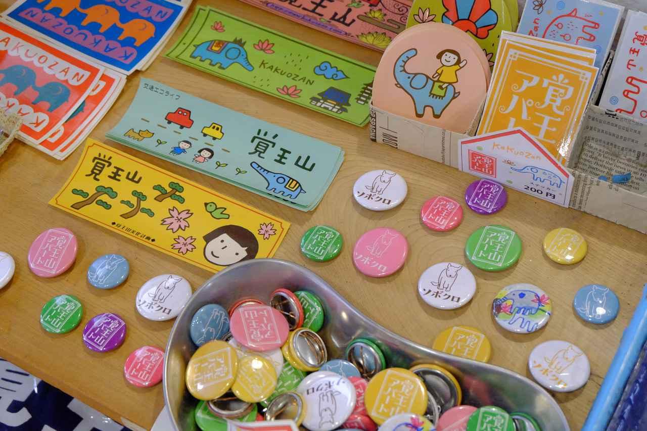 画像6: ユニークな雑貨の宝庫「覚王山アパート」